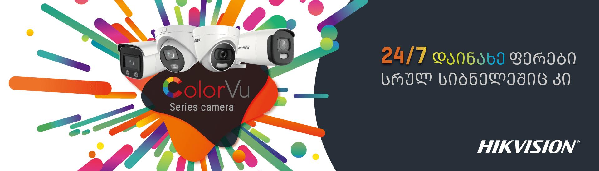 ColorVu ტექნოლოგია ხარისხიანი გამოსახულება 24 საათის განმავლობაში